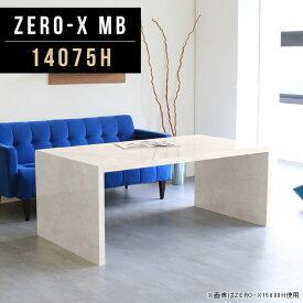 コンソール テーブル 大きい 大きめ 鏡面 アンティーク コの字 デスク 机 大理石 大理石風 コンソールテーブル コンソールデスク サイドボード キャビネット フリーボード リビングボード フリーテーブル コの字テーブル 日本製 幅140cm 奥行75cm 高さ60cm ZERO-X 14075H MB