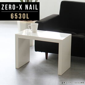 サイドテーブル 低い ホワイト コの字 ローテーブル 小さめ スリム 白 ナイトテーブル 小さい 小さいテーブル 高級感 おしゃれ 北欧 ミニ センター テーブル 80 コの字テーブル ベッドサイドテーブル ソファーサイドテーブル 幅65cm 奥行30cm 高さ42cm ZERO-X 6530L nail