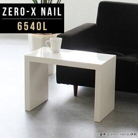 サイドテーブル ローテーブル コの字 センターテーブル 寝室 ミニテーブル ナイトテーブル 約高さ45cm 座卓 棚 高級感 ホテル 机 鏡面 コーヒーテーブル おしゃれ 日本製 インテリア ソファーサイドテーブル ローデスク シェルフ オフィス 白 ホワイト Zero-X 6540L nail