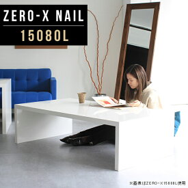 ローテーブル センターテーブル コーヒーテーブル メラミン 幅150cm 奥行80cm 高さ42cm 飲食店 カフェ 高級感 おしゃれ 家具 モデルルーム 鏡面加工 インテリア 待合室 ピロティ 1段 別注 鏡台 学習デスク テレビボード ZERO-X 15080L nail