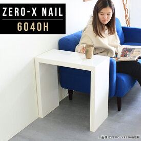サイドテーブル 小型 ミニテーブル コンパクト ミニ ナイトテーブル ホワイト 白 スリム おしゃれ ベッドサイドテーブル ベッド ソファ ラック サイドデスク サイドラック ソファテーブル 高め テーブル デスク 鏡面 日本製 幅60cm 奥行40cm 高さ60cm ZERO-X 6040H nail