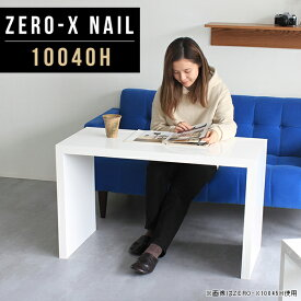 コンソールテーブル 白 玄関 スリム コンソール テーブル コンソールデスク 鏡面 サイドボード ホワイト リビングボード フリーテーブル 多目的棚 受付台 おしゃれ 幅100cm 奥行40cm 高さ60cm|コの字 食卓 インテリア 家具 ダイニング ダイニングテーブル ZERO-X 10040H nail