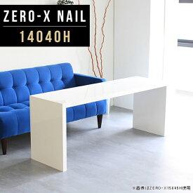 飾り棚 ディスプレイ 棚 シェルフ 小物 フリーボード ディスプレイテーブル マルチテーブル リビング収納 ディスプレイラック マルチラック 飾り台 花台 テーブル スリムテーブル スリム デスク ホワイト 白 鏡面 北欧 日本製 幅140cm 奥行40cm 高さ60cm ZERO-X 14040H nail