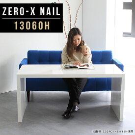 テーブル 机 高さ60cm シンプルデスク パソコンデスク 白 ホワイト ハイタイプ PCデスク オフィスデスク デスク 省スペース おしゃれ 鏡面 書斎デスク コの字 食卓 テレビ台 サイドボード 事務 ダイニング| リビングダイニングテーブル インテリア 家具 ZERO-X 13060H nail