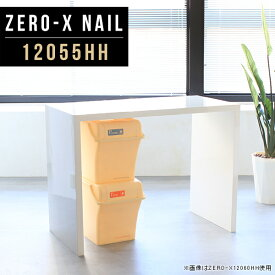 キッチンカウンター 鏡面 テーブル 白 ホワイト 間仕切り キッチンテーブル キッチン台 作業台 キッチン キッチン収納棚 幅120cm 奥行55cm 高さ90cm | コの字 デスク ハイデスク スタンディングデスク おしゃれ シンプル 家具 スタンディングテーブル ZERO-X 12055HH nail