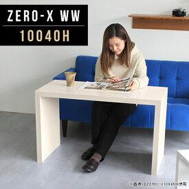コンソール テーブル 鏡面 ホワイト 白 木目 白家具 アンティーク 北欧 コの字 デスク 机 コンソールテーブル コンソールデスク サイドボード キャビネット フリーボード リビングボード フリーテーブル コの字テーブル 日本製 幅100cm 奥行40cm 高さ60cm ZERO-X 10040H WW