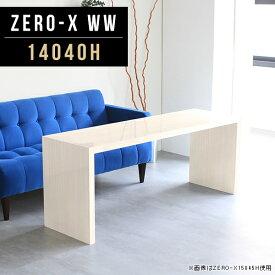ディスプレイシェルフ ディスプレイ シェルフ 棚 ラック 飾り棚 フリーシェルフ ディスプレイ棚 マルチラック フリーボード テーブル 大きい 大きめ 鏡面 ホワイト 白 木目 白家具 アンティーク デスク 机 コの字テーブル 日本製 幅140cm 奥行40cm 高さ60cm ZERO-X 14040H WW