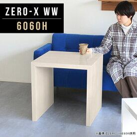 カフェテーブル コーヒーテーブル センターテーブル カフェ風 テーブル 正方形 鏡面 ホワイト 白 木目 白家具 アンティーク リビング 応接室 幅60cm 奥行60cm 高さ60cm ZERO-X 6060H WW | インテリア おしゃれ センター コの字 サイドテーブル ベッドサイドテーブル オシャレ