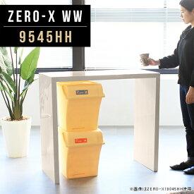 パソコンデスク 省スペース スリム ハイタイプ スタンディングデスク パソコン 事務デスク オフィスデスク スタンディングテーブル ハイテーブル 事務机 机 白 平机 ホワイト オーダーテーブル 鏡面 サイズオーダー オフィステーブル 日本製 幅95cm 奥行45cm 高さ90cm 9545HH
