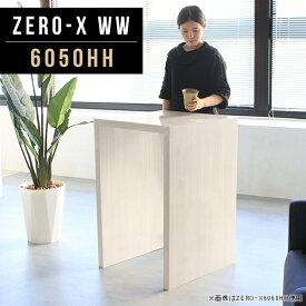 ミニテーブル パソコンデスク ハイタイプ ミニデスク 60 スタンディングデスク パソコン 電話台 ハイカウンターテーブル ハイテーブル 白 FAX台 ミニ ホワイト 机 鏡面 テーブル 鏡面仕上げ コの字 スタンディングテーブル 小型 平机 日本製 幅60cm 奥行50cm 高さ90cm 6050HH