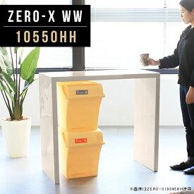 パソコンデスク ハイタイプ スタンディングデスク パソコン 机 白 ホワイト 事務デスク オフィステーブル 会議デスク 事務机 オフィスデスク スタンディングテーブル ミーティングテーブル 平机 鏡面 ハイテーブル フリーテーブル 日本製 幅105cm 奥行50cm 高さ90cm 10550HH