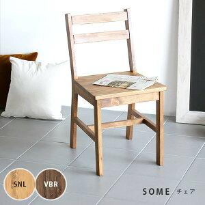椅子 ダイニングチェア 無垢 アンティーク アンティーク調 デスクチェア 無垢材 完成品 食卓椅子 ダイニング チェアー ナチュラル チェア おしゃれ 木製 北欧 インテリア 一人暮らし 家具 リ