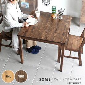 ダイニングテーブル 無垢 アンティーク 無垢材 1人用 食卓テーブル 正方形 食卓 2人用 北欧 おしゃれ 幅80 木製 テーブル 一人暮らし カフェ風 ナチュラル ダイニング アンティーク調 机 リビング モダン 木 木目 パイン材 コンパクト SOME ダイニングテーブル80