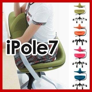 オフィスチェア180回転椅子パソコンチェア疲れにくいキャスター付姿勢矯正オフィスキャスター学習チェア背もたれ姿勢椅子イスウリドルチェアiPoleオフィスチェアーデスクチェアおしゃれ猫背骨盤サポートiPole7ファブリック