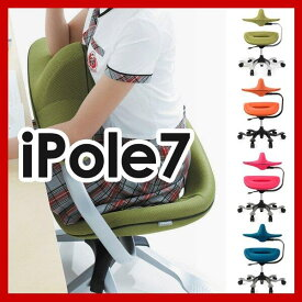オフィスチェア 180 回転椅子 パソコンチェア 疲れにくい キャスター付 姿勢矯正 オフィス キャスター 学習チェア 背もたれ 姿勢 椅子 イス ウリドル チェア iPole オフィスチェアー デスクチェア おしゃれ 猫背 骨盤 サポート iPole7 ファブリック