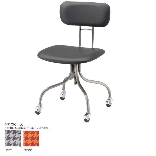オフィスチェア コンパクト キャスター付き椅子 おしゃれ 肘なし PCチェア オフィスチェアー PCチェアー 肘掛 椅子 デスクチェア キャスター付き 回転 なし チェア 1P 一人掛け 千鳥格子 事務所 オフィス Jelly desk chair SWITCH F-33ツゥース 日本製 国産