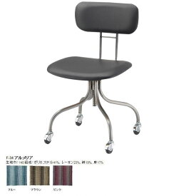 オフィスチェア コンパクト キャスター付き椅子 おしゃれ 肘なし PCチェアー オフィスチェアー パソコンチェア キャスター付き パソコン デスクチェア 椅子 回転 肘掛 なし チェア 一人掛け Jelly desk chair 事務所 オフィス SWITCH F-34アルメリア 日本製 国産