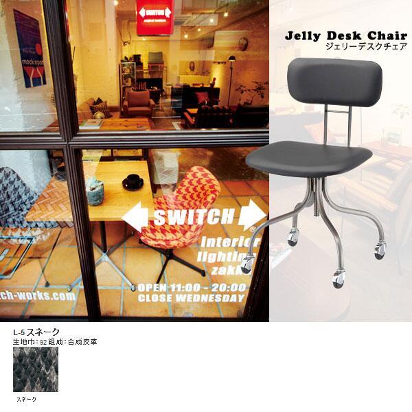 パソコンチェア 肘なし キャスター付き椅子 オフィスチェア おしゃれ コンパクト チェア デスクチェア パソコン デザイナーズチェア PCチェアー デスクチェアー 椅子 キャスター付き 肘掛 なし Jelly desk chair オフィス SWITCH L-5スネーク 日本製 国産