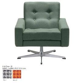 リビングチェア ソファチェア チェア カフェチェアー 椅子 北欧 肘掛 デスクチェア 一人掛け ダイニングチェア イス おしゃれ チェアー 1人用 いす デザイナーズ Skal lounge chair SWITCH ソファ ミッドセンチュリー インテリア 北欧風 家具 千鳥格子 F-33ツゥース