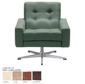 デスクチェア おしゃれ レザーチェア デザイナーズチェア パソコンチェア チェア オフィスチェア キャスターなし いす 北欧 パソコン デザイナーズ 椅子 チェアーSkal lounge chair SWITCH ソファ ミッドセンチュリー 北欧風 合皮 L-3ビンテージ