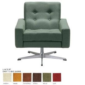 ダイニングチェア レザー 回転チェア 回転椅子 回転いす 低め 回転 肘付き チェア ダイニング ソファチェア 肘付 肘 チェアー ダイニングチェアー リビングチェア 椅子 肘掛 おしゃれ いす デスクチェア カフェチェアー SWITCH Skal lounge chair L-10ランド