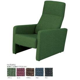 椅子 リクライニングチェア 18段 ソファ リクライニング ハイバックソファ 快適 リビングチェア Blub リビング イス アームチェア デザイナーズチェア chair バルブチェア チェアー ミッドセンチュリー インテリア 北欧風 家具 F-5ジェリコ 日本製 国産