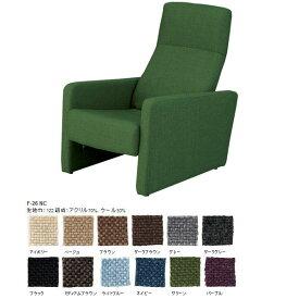 アームチェア デザイナーズチェア パーソナルチェア リクライニングアームチェア 18段 デザイナーズ リクライニング 快適 チェアー パーソナルチェアー Blub chair(バルブチェア) ミッドセンチュリー インテリア 家具 F-26NC 日本製 国産