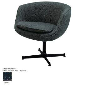 パソコンチェア パソコンチェアー カフェ キャスターなし デスクチェア チェアー おしゃれ パソコン おすすめ オフィスチェア 低い 椅子 低め デザイナーズチェア ラウンドチェア ミッドセンチュリー Forge lounge chair アルミ F-19ドットブルー 日本製 国産