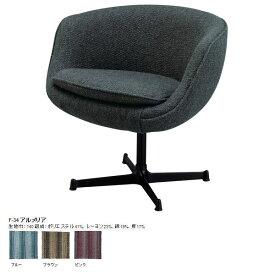 オフィスチェア 椅子 おすすめ 回転椅子 リビングチェア 回転 ダイニングチェア パソコンチェア おしゃれ 回転チェア キャスターなし デスクチェア デザイナーズチェア ミッドセンチュリー Forge lounge chair アルミ F-34アルメリア 日本製 国産