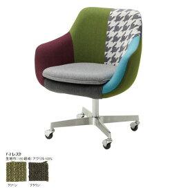 パソコンチェア パソコン 椅子 カフェチェアー おしゃれ キャスター付き椅子 キャスター デスクチェア パーソナルチェア 回転椅子 キャスター付き イス パーソナルチェアー デザイナーズチェア Cosmic chair caster F-2レスト 日本製 国産