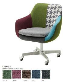 パソコンチェア パソコン 椅子 カフェチェアー おしゃれ キャスター付き椅子 キャスター デスクチェア パーソナルチェア 回転椅子 キャスター付き イス パーソナルチェアー デザイナーズチェア Cosmic chair caster F-5ジェリコ 日本製 国産