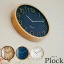 掛け時計 壁時計 時計 電波時計 ウォールクロック フレーム 壁掛け 北欧 木製 ステップムーブメント 電波ムーブメント…