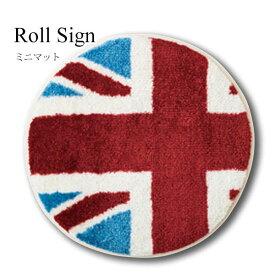 チェアパッド 丸 椅子用 円形 マット チェアマット チェア ミニマット おしゃれ インテリア 雑貨 ユニオンジャック アメリカン イギリス国旗 英国旗 メンズ ヴィンテージ風 デザイン 一人暮らし 新生活 椅子 FL-1188 Roll Sign 誕生日 プレゼント ギフト 新築祝い 引越し祝い