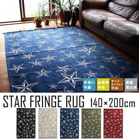 ラグ 北欧 洗える マット ラグマット 床暖房対応 敷物 おしゃれ ホットカーペット対応 長方形 絨毯 スター 星柄 フリンジ STAR FRINGE RUG 140×200