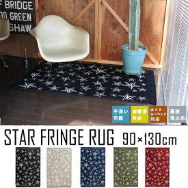 ラグ 北欧 洗える マット リビングマット 床暖房対応 ラグマット おしゃれ ホットカーペット対応 絨毯 長方形 スター 星柄 フリンジ STAR FRINGE RUG 90×130