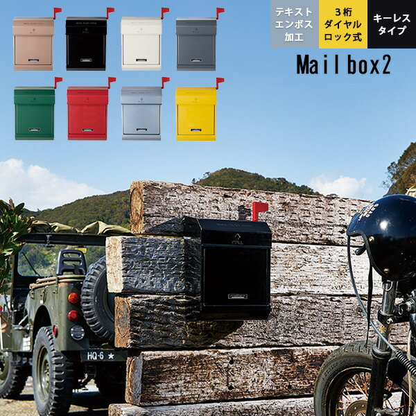 ポスト 郵便受け 郵便ポスト 壁掛け 壁付け アメリカン メールボックス レトロ おしゃれ スリム Mail-box2 送料無料