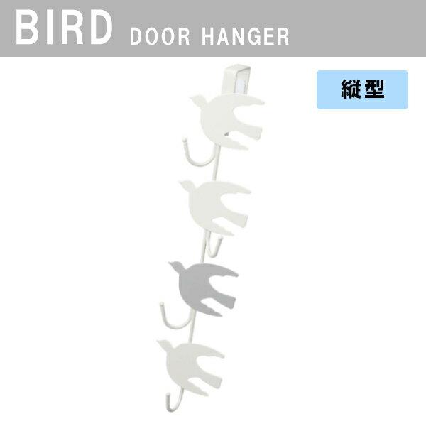 壁掛け フック 壁面 ドアハンガー コート掛け 扉 ドアフック おしゃれ かわいい 収納 かばん掛け 帽子掛け BIRD 鳥 子供部屋 プレゼント 縦型 コートハンガー