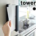 キッチンペーパー キッチンペーパーホルダー マグネット式 ホルダー 片手で切れる 便利グッズ キッチン雑貨 料理 タワー tower ホワイト ブラック