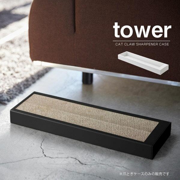 猫の爪とぎケース シンプル スリム 収納 滑り止め付き オシャレ tower ブラック ホワイト