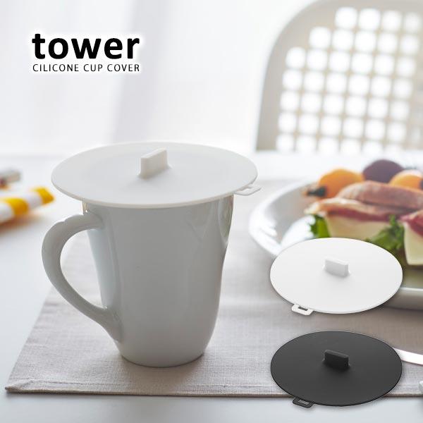 カバー おしゃれ シリコン ラップ マグカップ タワー ホワイト ブラック キッチン シンプル カップカバー tower