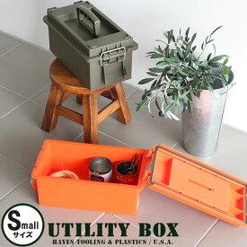 ケースボックス 収納ボックス ボックス ケース 収納 蓋付き プラスチックケース UTILITY BOX スモールサイズ HAYES TOOLING & PLASTICS ヘイズツーリングアンドプラスチック ツールボックス スタッキング オリーブドラブ オレンジ 片付け 便利 アメリカ製