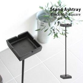 灰皿 スタンド 灰皿スタンド 小物入れ 鍵置き Stand Ashtray Black Mat Square ブラック アルミ スタンド灰皿 トレー トレイ アクセサリートレイ