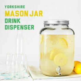 ドリンクディスペンサー サーバー ドリンクサーバー 8L ガラス ドリンク ディスペンサー メイソンジャー キッチン 保存容器 ドリンクジャー 店舗 ショップ ドリンクボトル 大容量 ホームパーティー YORKSHIRE MASON JAR DRINK DISPENSER ヨークシャー