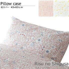 枕カバー ピローケース 43×63cm Risu no Shigusa リスノシグサ 北欧 QUARTER REPORT 日本製 クォーターリポート リス 自然 赤 青 点と線模様製作所 rieko oka