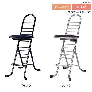キッチンチェア 折りたたみ椅子 コンパクト 折り畳み 折りたたみ 背もたれ 椅子 作業椅子 座面 ワークチェア チェア 日本製 背もたれ付き カウンターチェア 完成品 高さ調整 パイプ 台所 プ