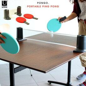 卓球セット ピンポンセット パーティー ゲーム パーティグッズ ピンポン 卓球 ラケット ボール ネット 旅行 巾着付き コンパクト 持ち運び 便利 おもしろ雑貨 プレゼント 景品 おもちゃ 玩具 子供 ポンゴ ポータブルピンポンセット PONGO. PORTABLE PING PONG アンブラ umbra