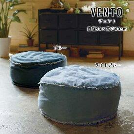 クッション ビーズクッション デニム ヴィンテージ インテリア 丸 VENTO ヴェント ビーズクッションA ブルー ライトブルー 約50×25cm