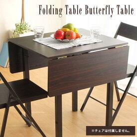ダイニングテーブル バタフライテーブル 単品 伸縮 カフェ風 木目 食卓テーブル 食卓 テーブル ダイニング 伸張式 伸長 高級感 伸長式テーブル おしゃれ 伸長式ダイニングテーブル ギフト 一人暮らし インテリア 家具 プレゼント Folding Table Butterfly WN