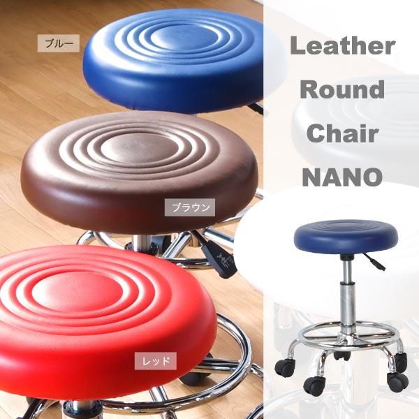 キッチンチェア キャスター キャスター付き椅子 合成皮革 昇降 作業椅子 バーチェア 昇降式 カウンターチェア チェア キャスター付き カウンターチェアー 丸椅子 スツール レザー 丸 いす イス コンパクト ギフト WST-38 Leather Round Chair NANO ブラウン/レッド/ブルー