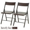 折りたたみ椅子 2脚セット ダイニングチェア 折りたたみチェアー 木目 コンパクト 高級感 チェア ギフト 折りたたみチェア 木製 Butterfly インテリア 完成品 一人暮らし 家具 引っ越し祝